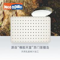 NEODPILLO 印尼原装进口天然乳胶枕 邓禄普技术护颈助眠 93%乳胶含量透气不闷热改善睡眠 白色 *2件