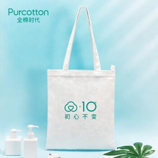 Purcotton 全棉时代 10周年专属无纺布购物袋