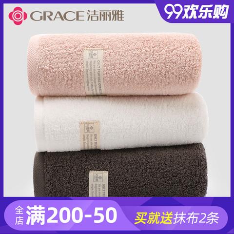 grace 洁丽雅 洁丽雅毛巾3条纯棉柔软洗脸洗澡家用吸水不掉毛男女情侣加厚面巾