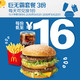 麦当劳 巨无霸套餐 3次券 48元