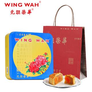 元朗荣华  双黄白莲蓉 广式月饼礼盒 740g