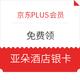 京东PLUS会员:免费兑换亚朵酒店银卡 500元优惠礼包
