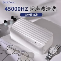 EraClean GW03 眼镜清洗器