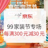 京东 99家装节居家盛宴专场