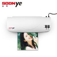 小编精选 : SOONye 众叶 YE255 家用照片塑封机