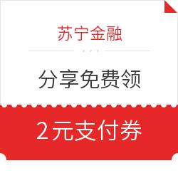 苏宁金融 分享免费领2元支付券