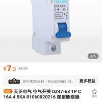 天正电气 空气开关 DZ47-63 1P C 16A 4.5KA 01060020216 微型断路器