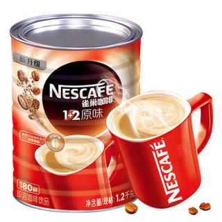 Nestlé 雀巢 1+2原味 速溶咖啡 1.2kg 罐装 *3件
