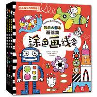 《乐乐趣·我的大画本》3册 低幼儿童画画书