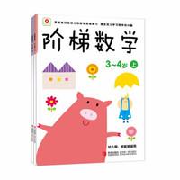 《邦臣小红花 阶梯数学3~4岁》上下两册