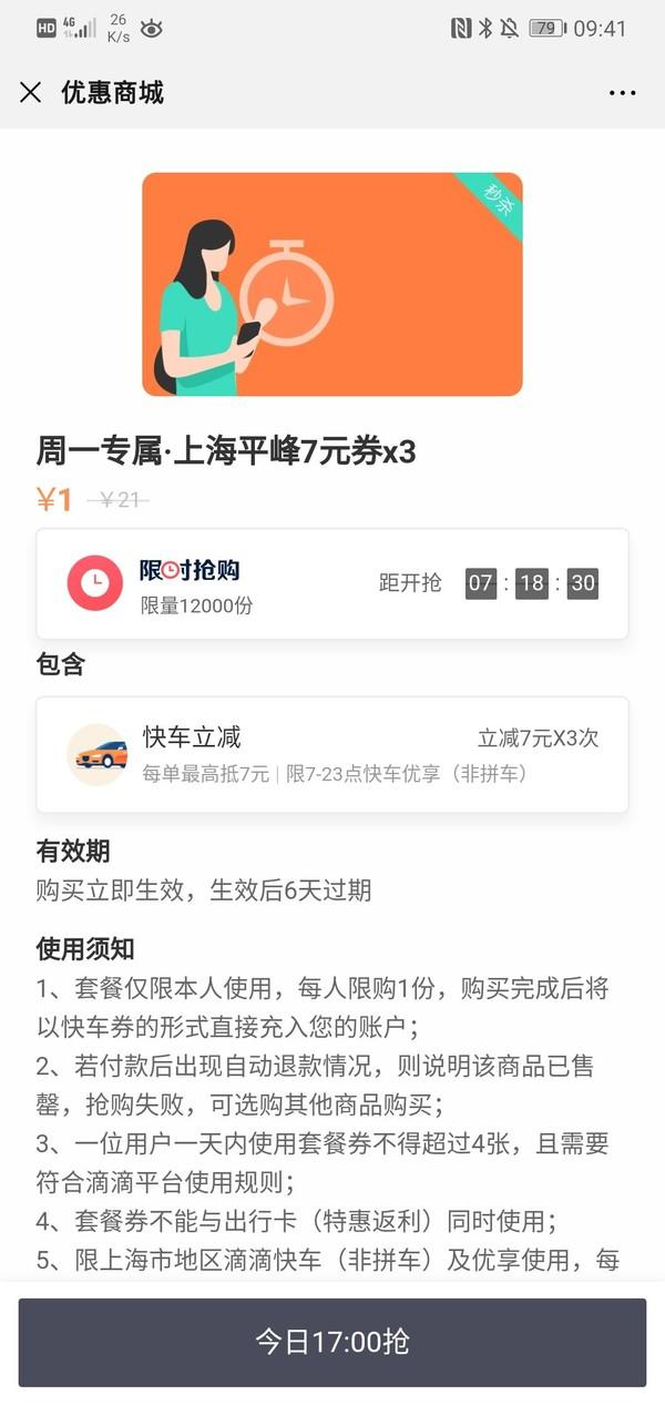 限上海:滴滴出行3张7元快车券