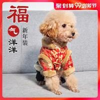 狗狗衣服冬装唐装新年衣服宠物四脚衣加厚小狗衣服泰迪博美两脚