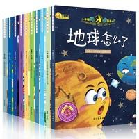 京东PLUS会员 : 《小牛顿问号探寻》(套装共10册)