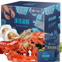 今锦上 环球海鲜礼盒大礼包 2288型 海鲜礼券(含10种食材)  *2件