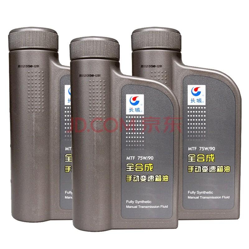 长城 MTF 75W/90 全合成 手动变速箱油 1L*3瓶