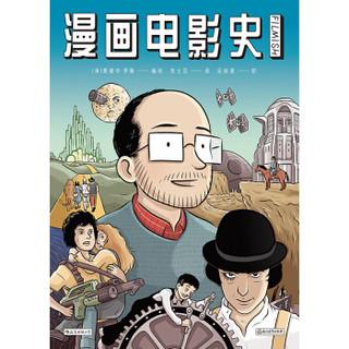 漫画电影史(图像小说版《认识电影》,迷影人士必读漫画)