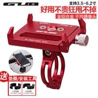 GUB 自行车手机架