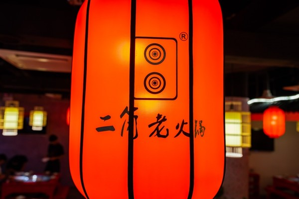 浓浓的的巴渝风情!上海 二筒老火锅 3-4人火锅套餐