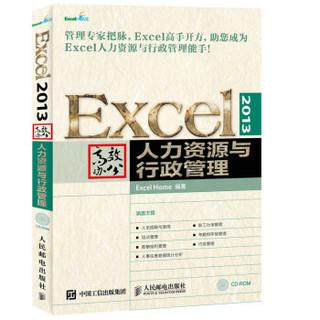 人民邮电出版社 Excel 2013高效办公 人力资源与行政管理 (平装、非套装)