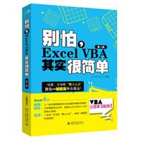 北京大学出版社 别怕,Excel VBA其实很简单(第2版) (平装、非套装)