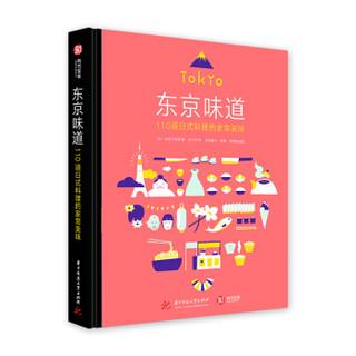 东京味道 110道日式料理的家常美味(精装)