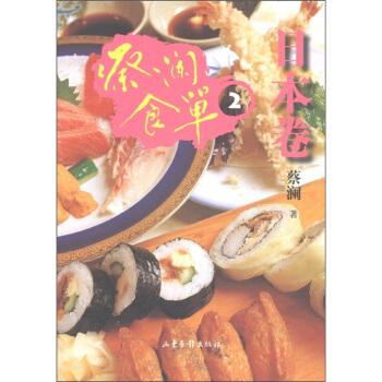 蔡澜食单:日本卷2