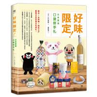 好味限定!:日本美食口袋伴手礼