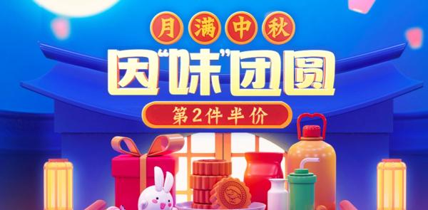 京东 中秋节食品促销专场