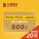 500元加油卡自动发货充值 领劵首单立减20元 480元