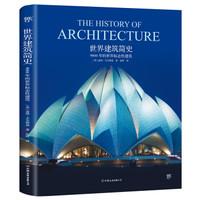 《世界建筑简史:9000年的世界标志性建筑》