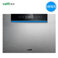 VATTI 华帝 JWD8-V7 全自动洗碗机家用嵌入式 银色