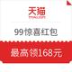 移动专享:天猫 99大促 惊喜红包 最高可领168元回血红包