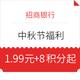 移动端、羊毛党:招商银行 中秋信用卡福利合集 1.99元现金+8积分起