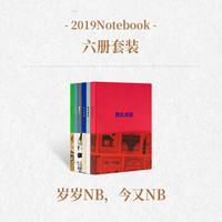 读库2019年Notebook 六册套装 笔记本 手账 布面精装 丰子恺 黄永玉 六册套装