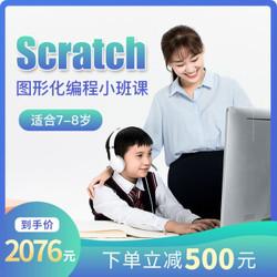 妙小程 少儿编程 逻辑思维入门-Scratch图形化编程小班课(L1)适合7-8岁 32课时