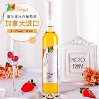 朵雅(DOYA)冰酒 冰白葡萄酒 单支 375ml