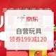 促销活动:京东  周年庆  儿童玩具 领券满199减80/299减120,抢99减98神券