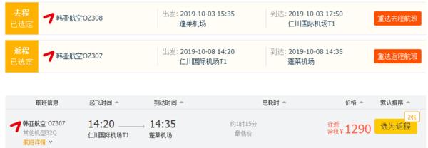跨国庆!韩亚航空 烟台直飞韩国首尔