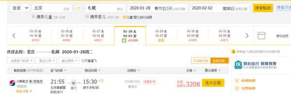 含雪季+元旦跨年票!北京/上海-日本札幌/东京往返含税机票