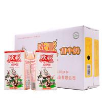 Europe-Asia 欧亚 全脂甜牛奶 (250g、250gx24盒/箱、盒装、全脂)