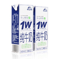 华山牧 纯牛奶 (250ml*12盒、盒装、全脂)