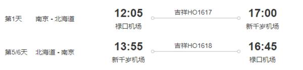 吉祥航空直飞!红叶季!南京-日本北海道札幌5天往返含税机票