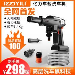 亿力车载洗车机高压清洗机12v高压便携水泵洗车泵水枪洗车机