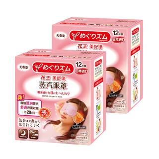 Kao 花王 KAO/花王进口睡眠热敷眼罩蒸汽眼罩缓解眼疲劳12片*2盒日本