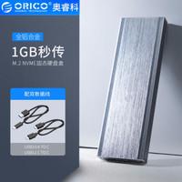 奥睿科M.2 NVME移动硬盘盒转Type-c/USB3.1固态SSD全铝外置盒 10Gbps-灰色