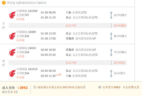偏春节!极光季!国航执飞,上海/广州/杭州往返俄罗斯莫斯科机票
