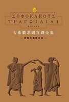 古希臘悲劇喜劇全集(2)索福克勒斯悲劇