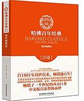 哈佛百年經典(第25卷):埃涅阿斯紀