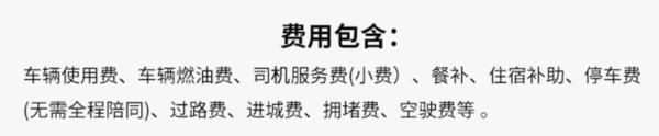 一价全包!韩国济州岛包车服务 经济/舒适车型 5-12座