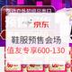 促销活动:京东 运动户外超级品类日 鞋服预售会场 值友专享券300-70、600-130